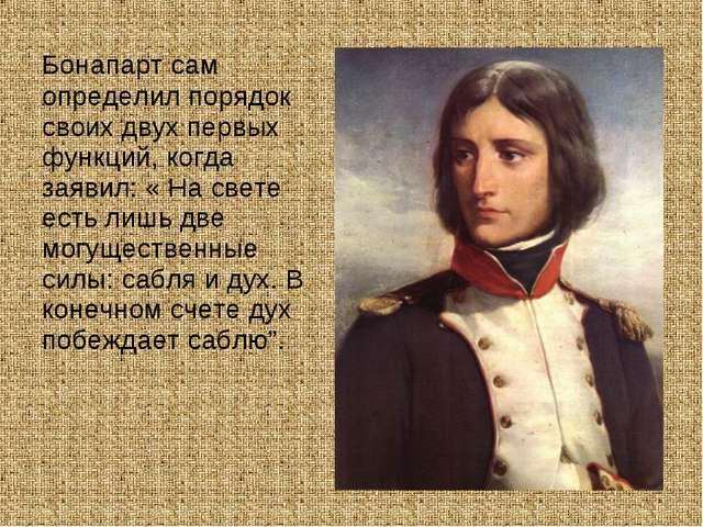 Бонапарт сам определил порядок своих двух первых функций, когда заявил: « На...