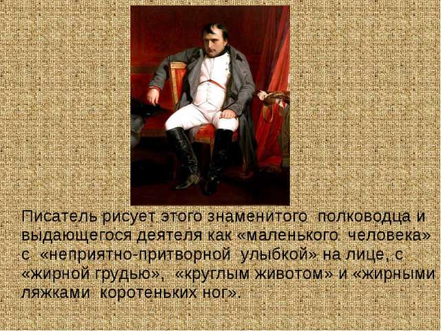 Писатель рисует этого знаменитого полководца и выдающегося деятеля как «мале...