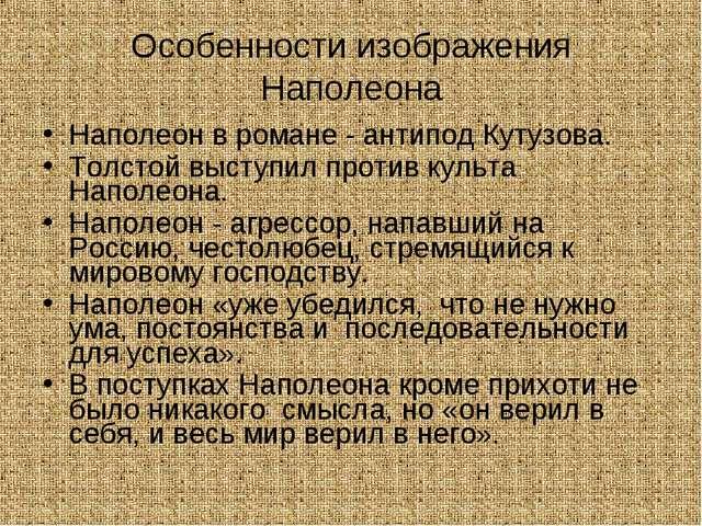 Особенности изображения Наполеона Наполеон в романе - антипод Кутузова. Толст...