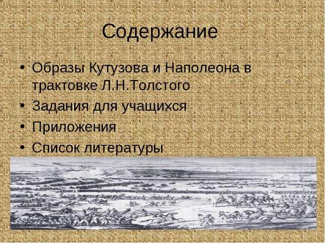Содержание Образы Кутузова и Наполеона в трактовке Л.Н.Толстого Задания для у...