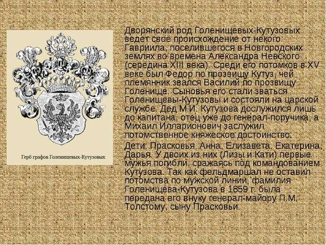 Дворянский род Голенищевых-Кутузовых ведет своё происхождение от некого Гавр...