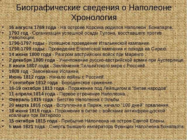 Биографические сведения о Наполеоне Хронология 15 августа 1769 года - На остр...