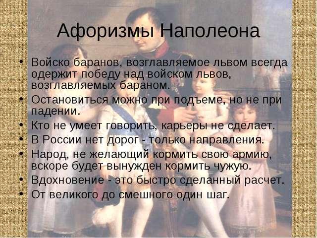 Афоризмы Наполеона Войско баранов, возглавляемое львом всегда одержит победу...