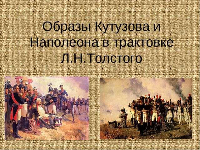 Образы Кутузова и Наполеона в трактовке Л.Н.Толстого