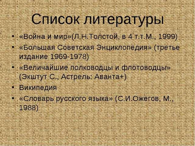 Список литературы «Война и мир»(Л.Н.Толстой, в 4 т.т.М., 1999) «Большая Совет...