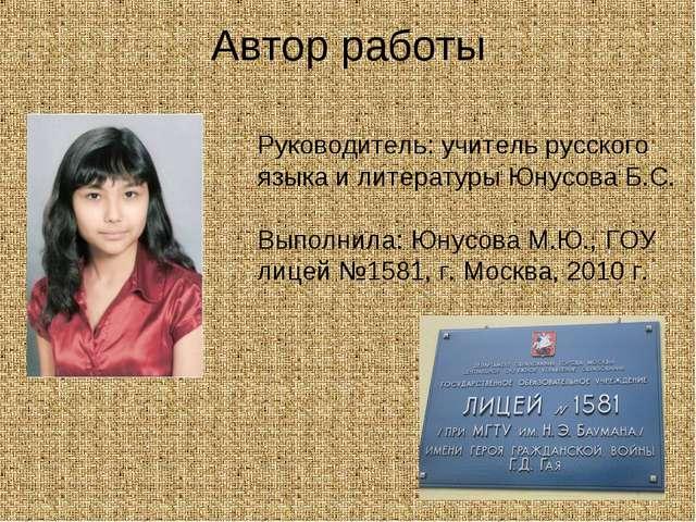 Автор работы Руководитель: учитель русского языка и литературы Юнусова Б.С. В...