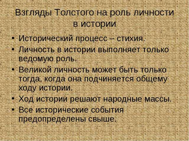 Взгляды Толстого на роль личности в истории Исторический процесс – стихия. Ли...