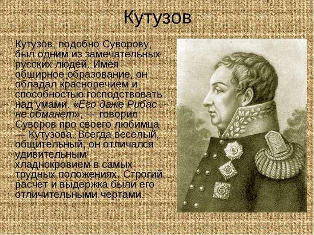Кутузов Кутузов, подобно Суворову, был одним из замечательных русских людей....
