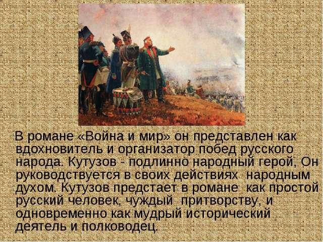 В романе «Война и мир» он представлен как вдохновитель и организатор побед р...