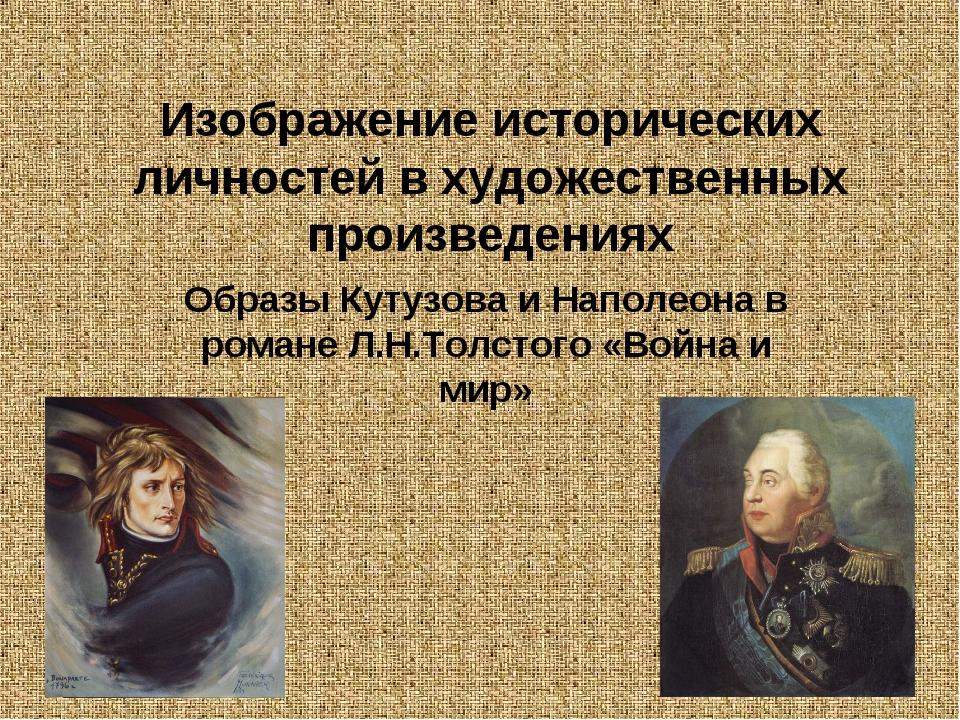 Изображение исторических личностей в художественных произведениях Образы Куту...
