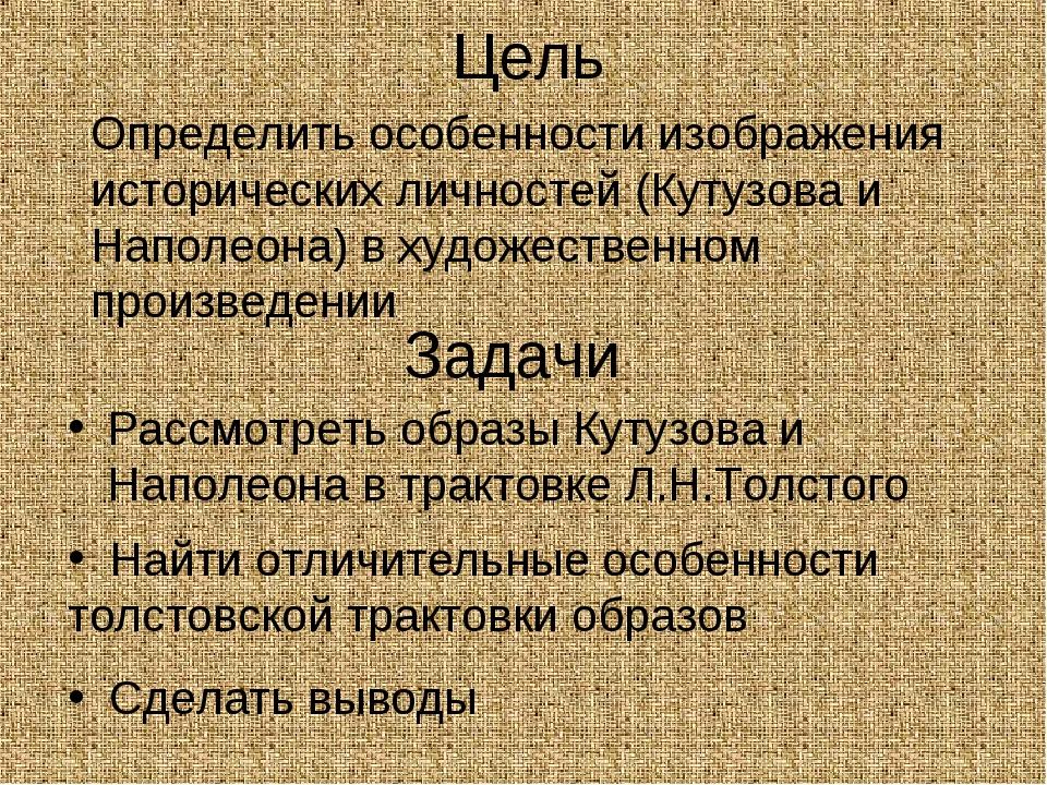 Цель Определить особенности изображения исторических личностей (Кутузова и Н...