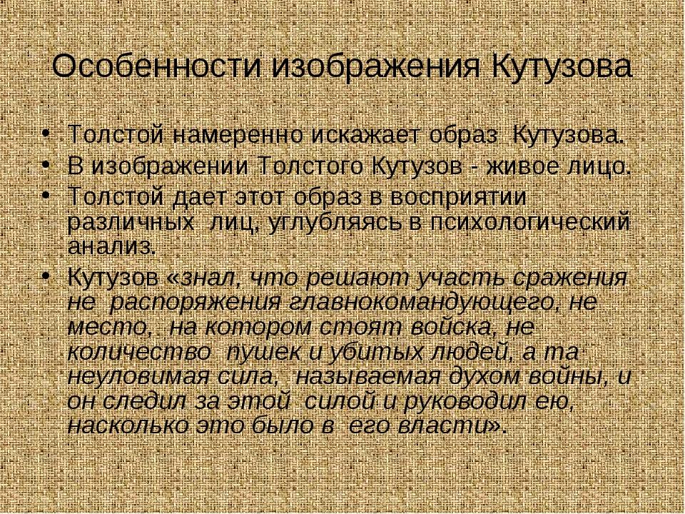 Особенности изображения Кутузова Толстой намеренно искажает образ Кутузова. В...