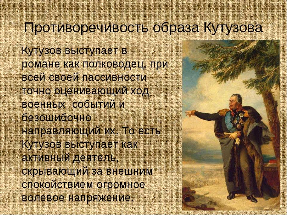Противоречивость образа Кутузова Кутузов выступает в романе как полководец,...