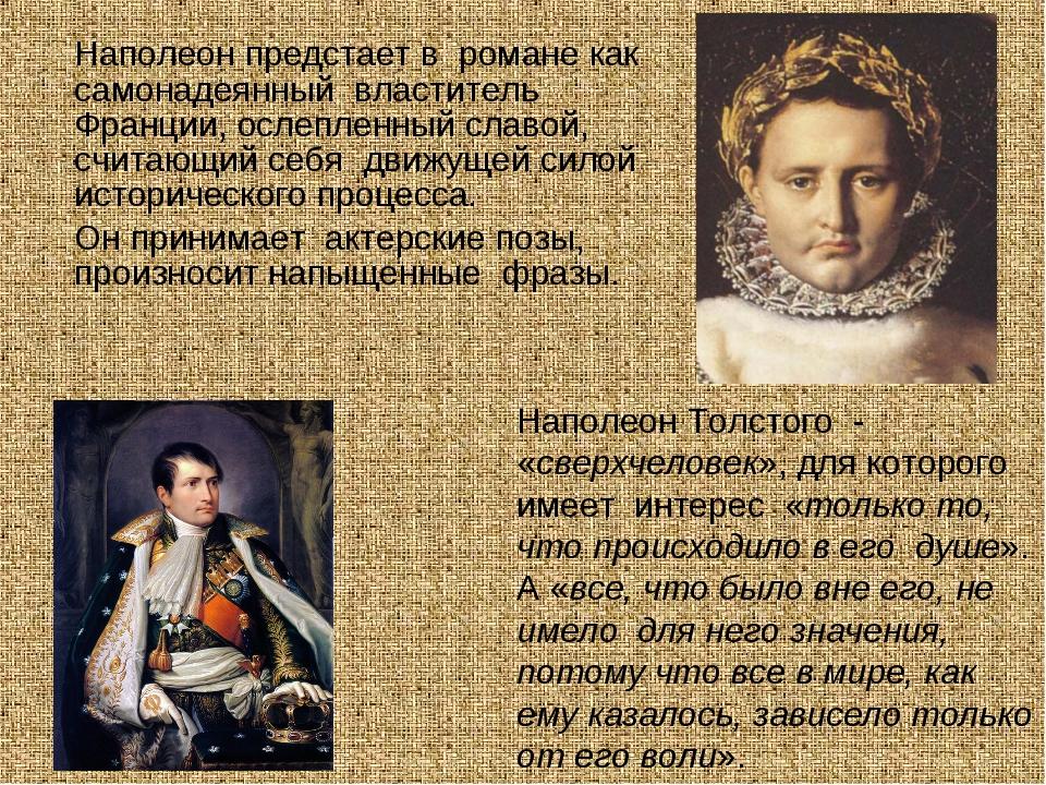 Наполеон предстает в романе как самонадеянный властитель Франции, ослепленны...