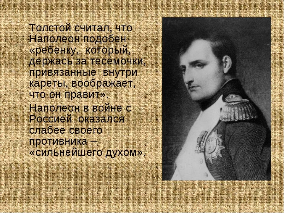 Толстой считал, что Наполеон подобен «ребенку, который, держась за тесемочки...