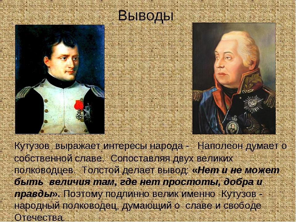 Выводы Кутузов выражает интересы народа - Наполеон думает о собственной слав...