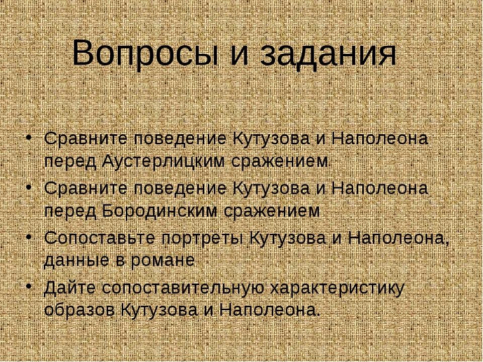 Вопросы и задания Сравните поведение Кутузова и Наполеона перед Аустерлицким...