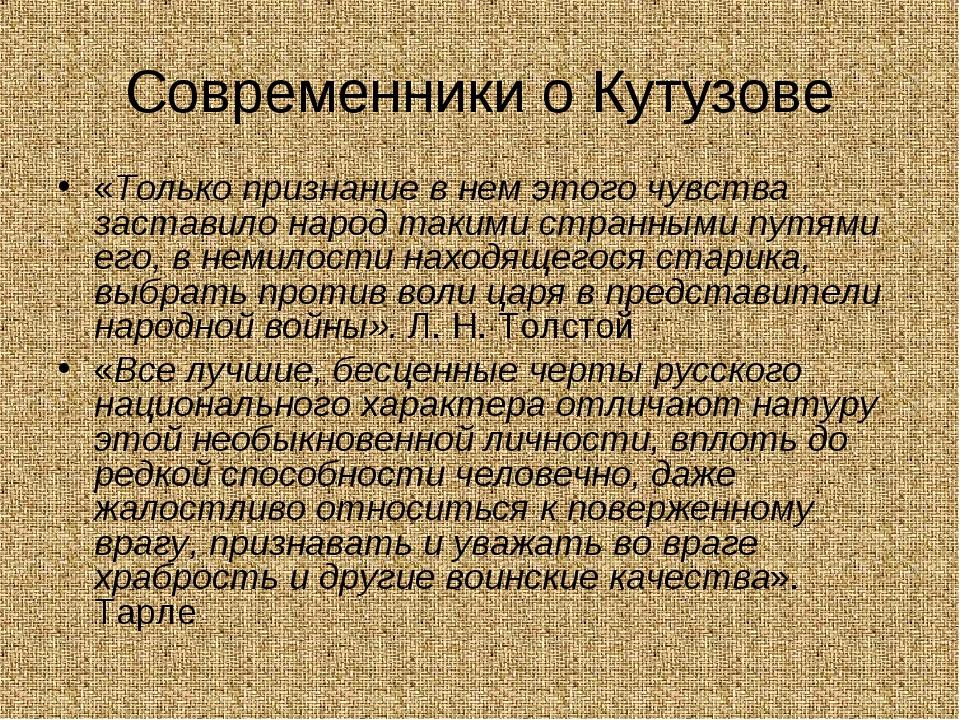 Современники о Кутузове «Только признание в нем этого чувства заставило народ...
