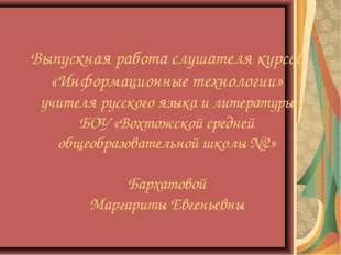 Выпускная работа слушателя курсов «Информационные технологии» учителя русског
