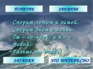 Спорим летом и зимой, Спорим днем и ночью, Ты – со мной, а я – с тобой: Разны
