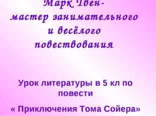 Марк Твен- мастер занимательного и весёлого повествования Урок литературы в 5