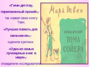 «Гимн детству, переложенный прозой»,- так назвал свою книгу Твен. «Лучшая пов