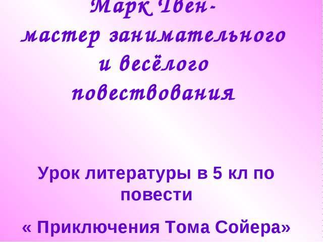 Марк Твен- мастер занимательного и весёлого повествования Урок литературы в 5...