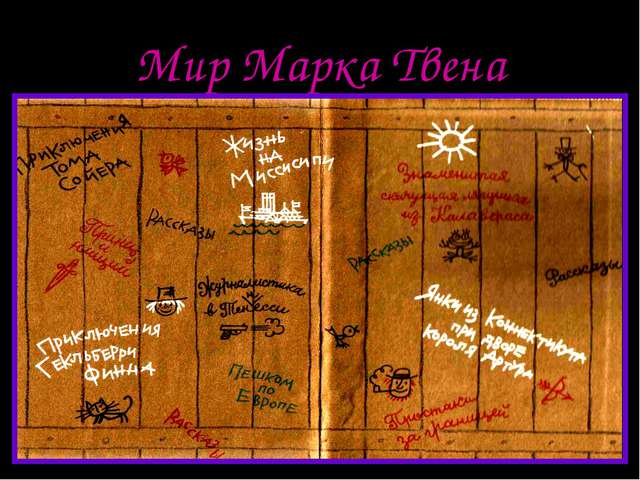 Мир Марка Твена