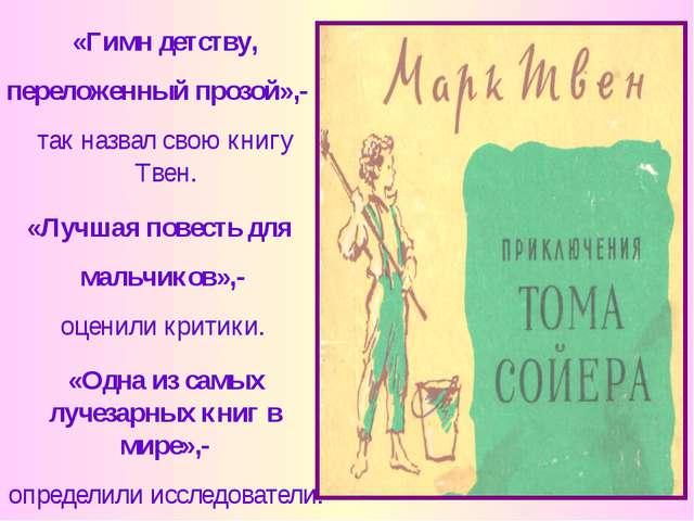 «Гимн детству, переложенный прозой»,- так назвал свою книгу Твен. «Лучшая пов...