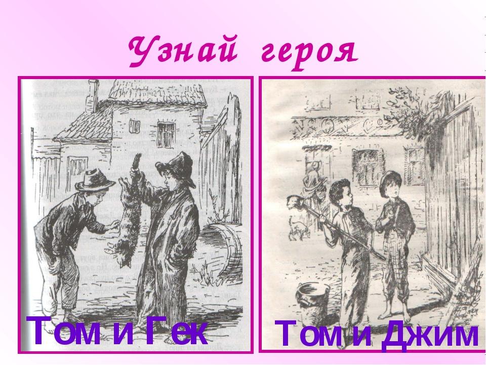 Узнай героя Том и Джим Том и Гек