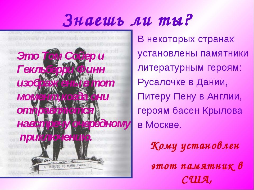 В некоторых странах установлены памятники литературным героям: Русалочке в Д...