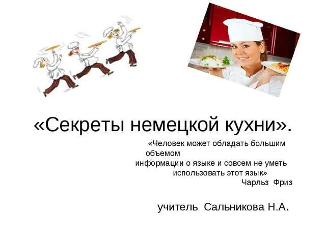 «Секреты немецкой кухни». учитель Сальникова Н.А. «Человек может обладать бол...
