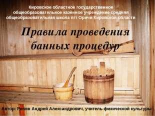 Правила проведения банных процедур Кировское областное государственное общеоб