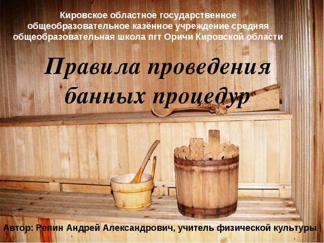 Правила проведения банных процедур Кировское областное государственное общеоб...