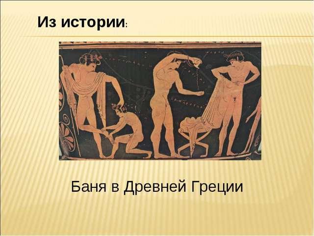 Из истории: Баня в Древней Греции