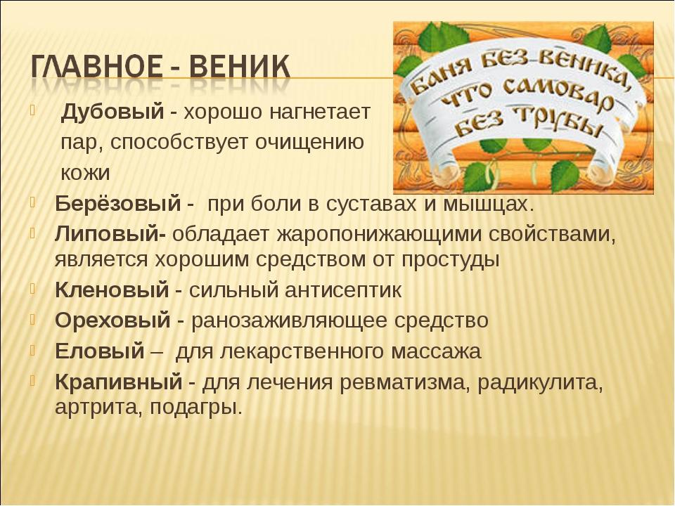 Дубовый - хорошо нагнетает пар, способствует очищению кожи Берёзовый - при б...