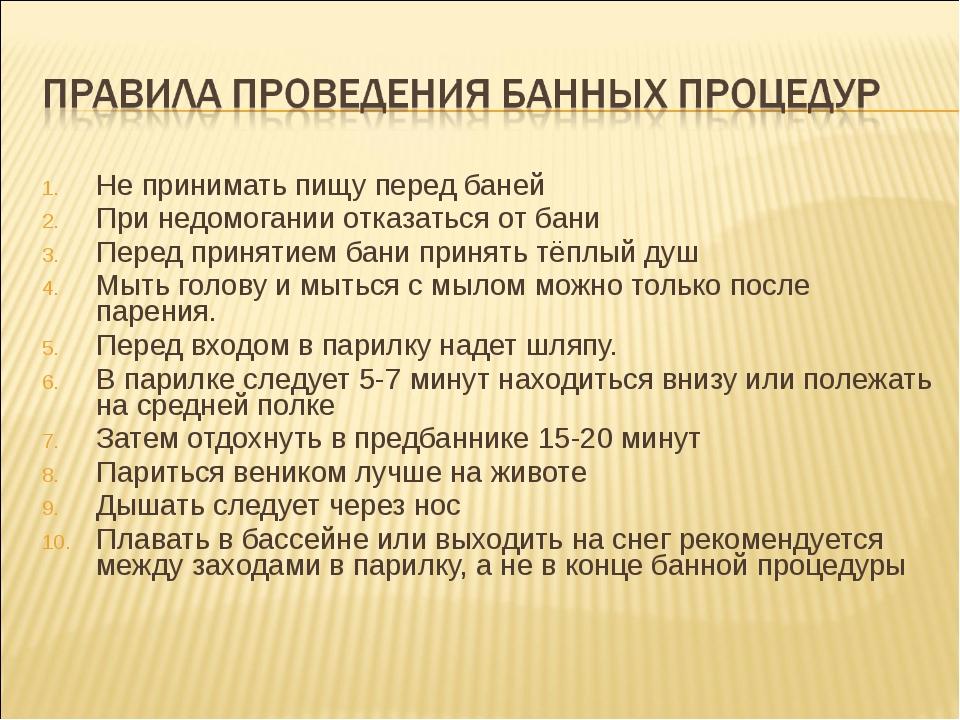 Не принимать пищу перед баней При недомогании отказаться от бани Перед принят...