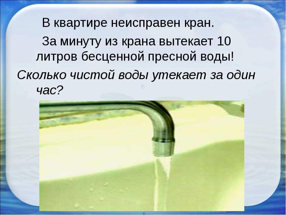 В квартире неисправен кран. За минуту из крана вытекает 10 литров бесценной...