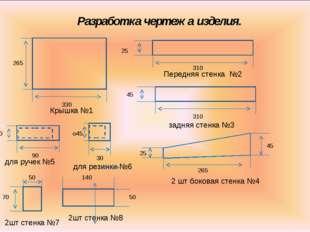 Разработка чертежа изделия. Крышка №1 о50 90 для ручек №5 о45 для резинки №6