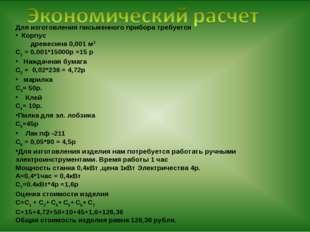 Для изготовления письменного прибора требуется Корпус древесина 0,001 м3 С1 =