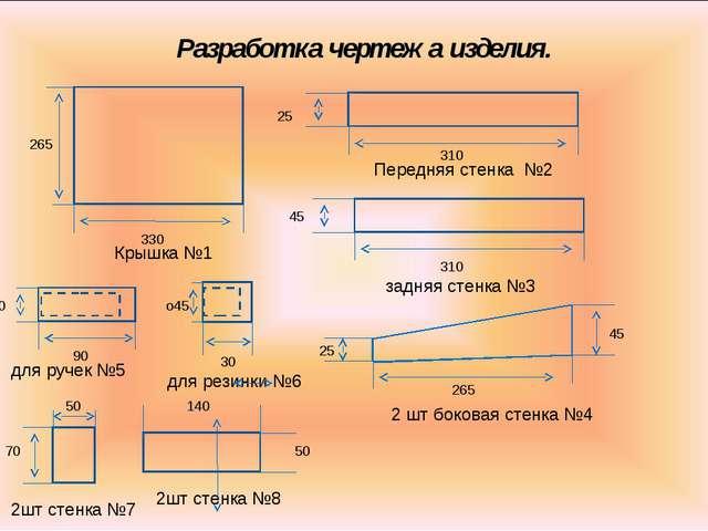 Разработка чертежа изделия. Крышка №1 о50 90 для ручек №5 о45 для резинки №6...