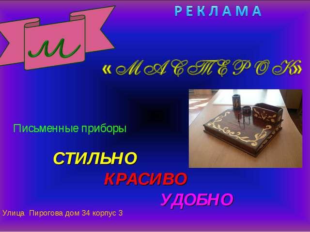 СТИЛЬНО КРАСИВО УДОБНО Улица Пирогова дом 34 корпус 3 Письменные приборы