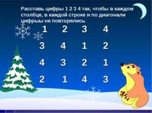 Расставь цифры 1 2 3 4 так, чтобы в каждом столбце, в каждой строке и по диаг