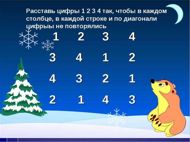 Расставь цифры 1 2 3 4 так, чтобы в каждом столбце, в каждой строке и по диаг...