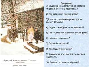 Вопросы. Художник А.А.Пластов на картине «Первый снег»что изобразил? 2) Кто