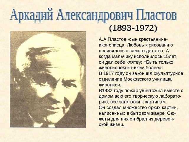 А.А.Пластов -сын крестьянина- иконописца. Любовь к рисованию проявилось с сам...