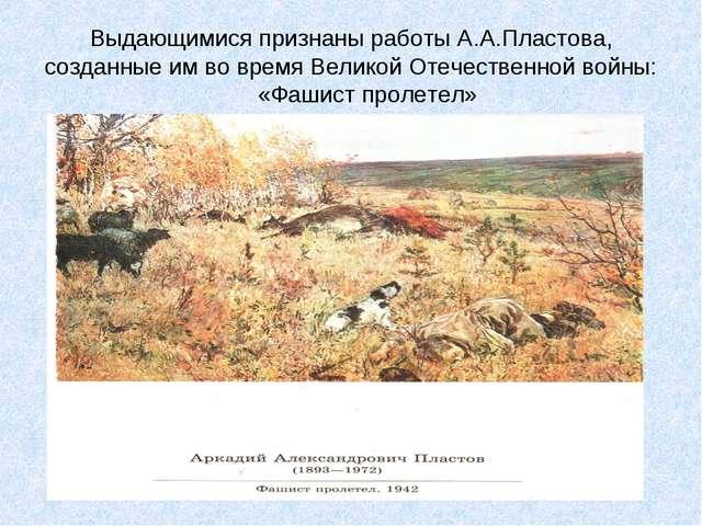 Выдающимися признаны работы А.А.Пластова, созданные им во время Великой Отече...