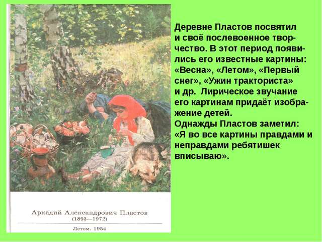 Деревне Пластов посвятил и своё послевоенное твор- чество. В этот период появ...