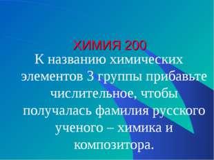 ХИМИЯ 200 К названию химических элементов 3 группы прибавьте числительное, ч