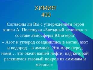 ХИМИЯ 400 Согласны ли Вы с утверждением героя книги А. Полещука «Звездный че
